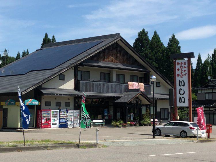 Ishii Restaurant