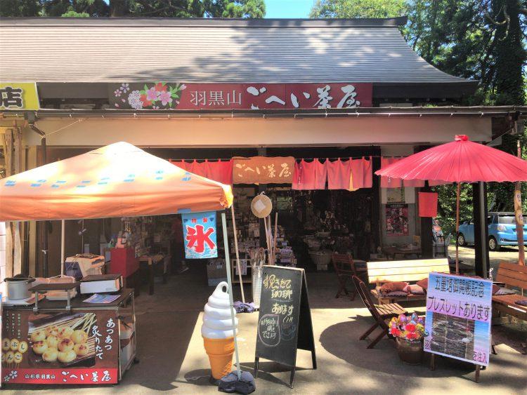 Gohei Chaya Teahouse