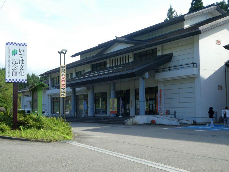 Ideha Bunka Museum