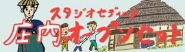 スタジオセディック庄内オープンセット