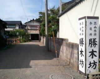 katsukibo