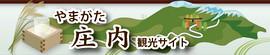 やまがた庄内観光サイト