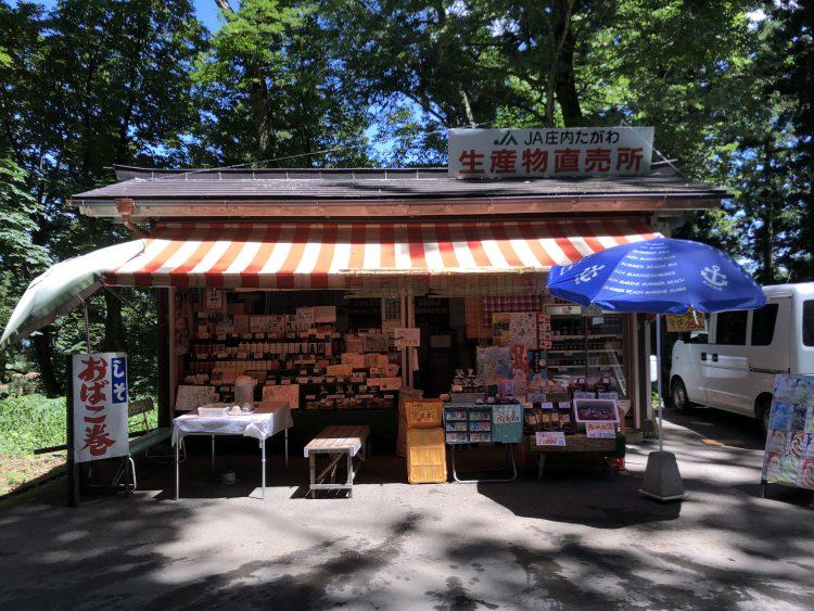 JA羽黒山直売所
