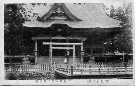 三神合祭殿と御幸橋